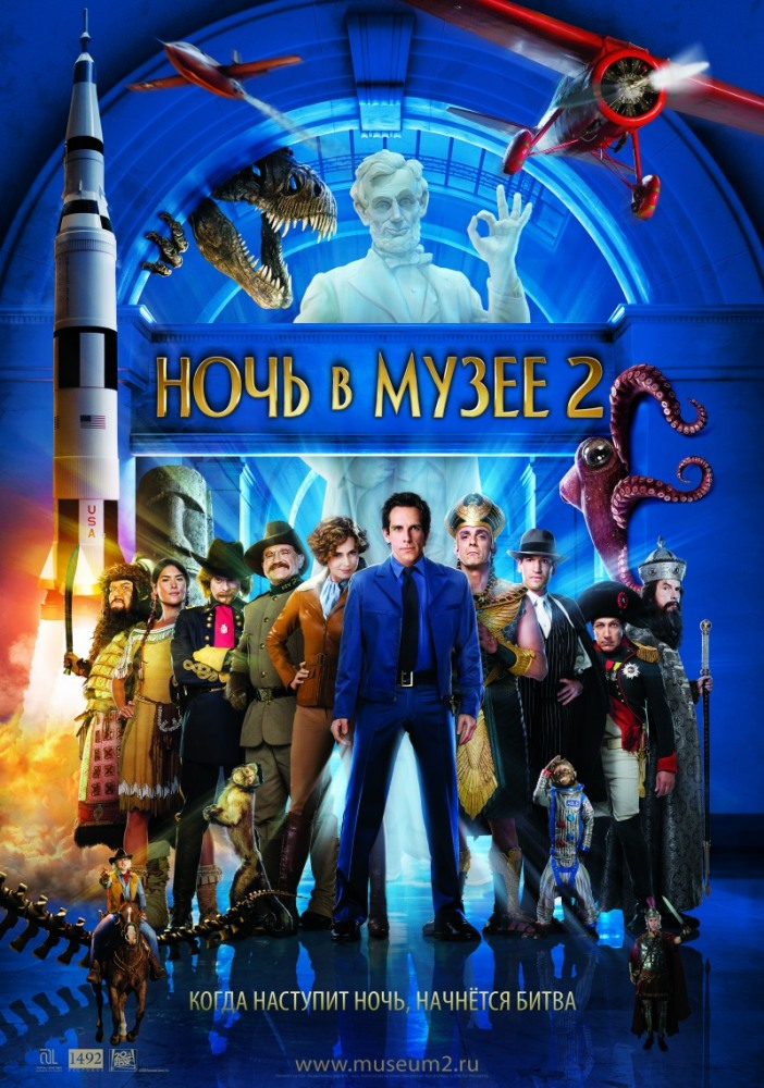 Ночь в музее 2 (2009) (Night at the Museum 2: Battle of the Smithsonian)