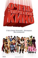 Очень эпическое кино (2007) (Epic Movie)