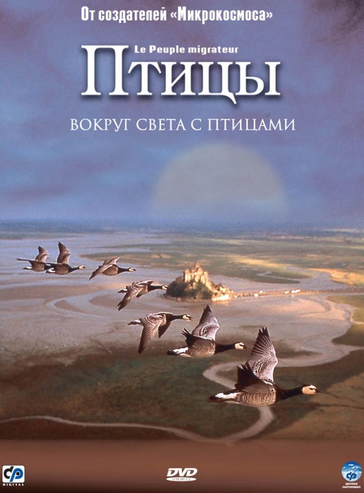 Птицы (2001) (Le peuple migrateur)