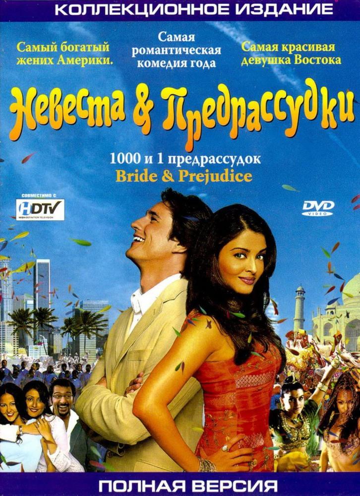 Скачать через торрент фильм невеста