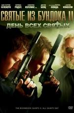 Святые изо бундока 0: День всех святых / The Boondock Saints II: All Saints Day (2009)