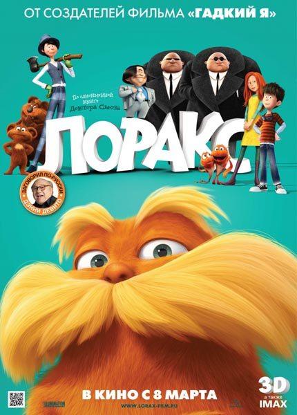 Лоракс (2012) (Dr. Seuss' The Lorax)