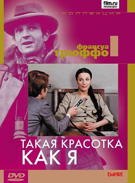 Смотреть фильм этот поцелуй 2007 в хорошем качестве с русской озвучкой