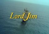 Сцена из фильма Лорд Джим / Lord Jim (1965) Лорд Джим сцена 1