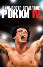 Рокки 4 / Rocky IV (1985)