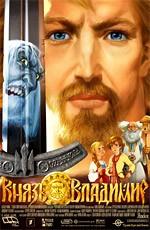 Постер к фильму Князь Владимир