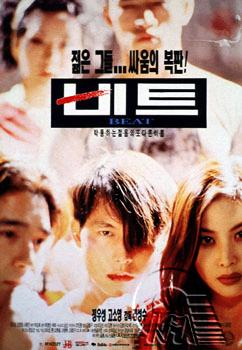 Удар (1997) (Beat)