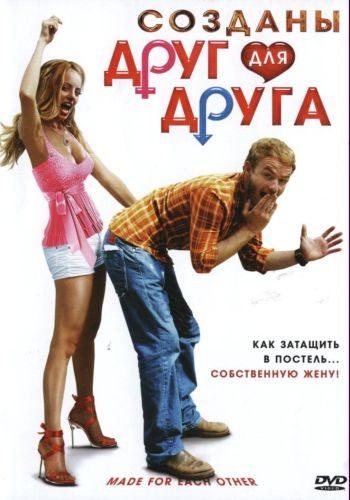 Созданы друг для друга (2009) (Made for Each Other)