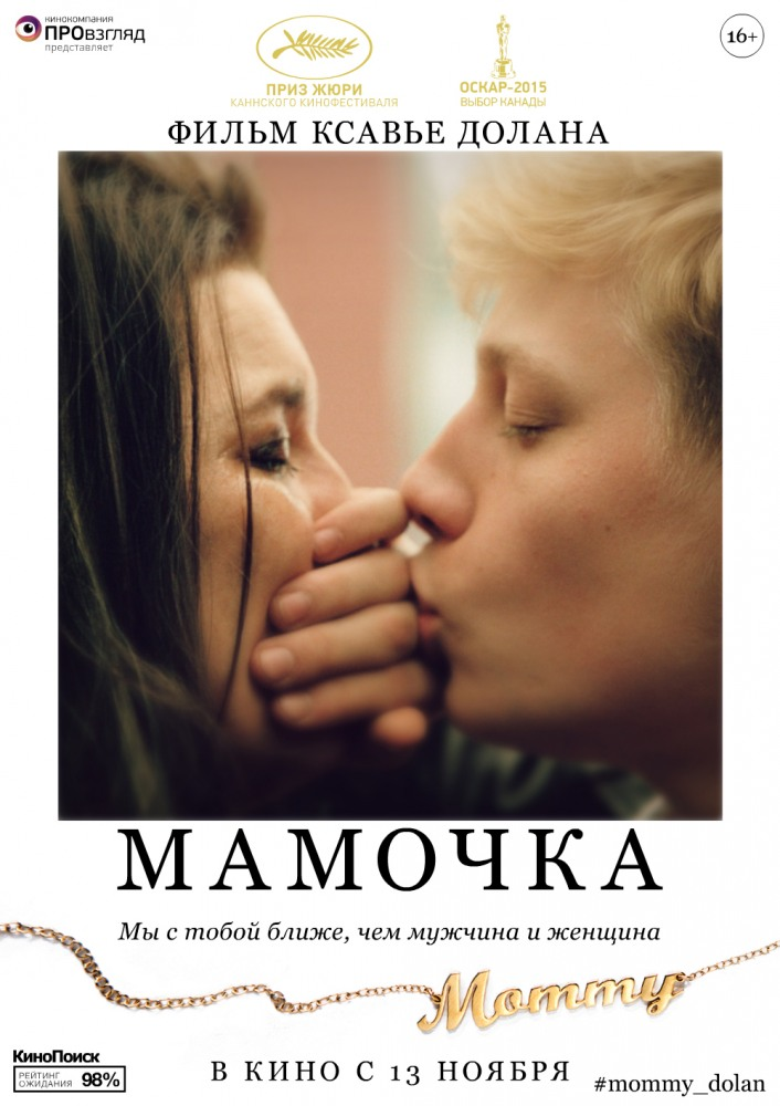 Мамочка (2014) (Mommy)