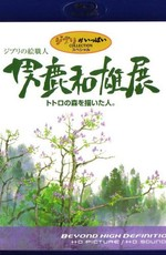 Oga Kazuo Exhibition: Ghibli No Eshokunin - The One Who Painted Totoro