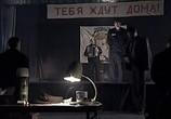 Сцена из фильма Господа офицеры (2004) Господа офицеры сцена 4