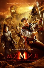Мумия 3: Гробница императора драконов / Mummy: The Tomb of the Dragon Emperor (2008)