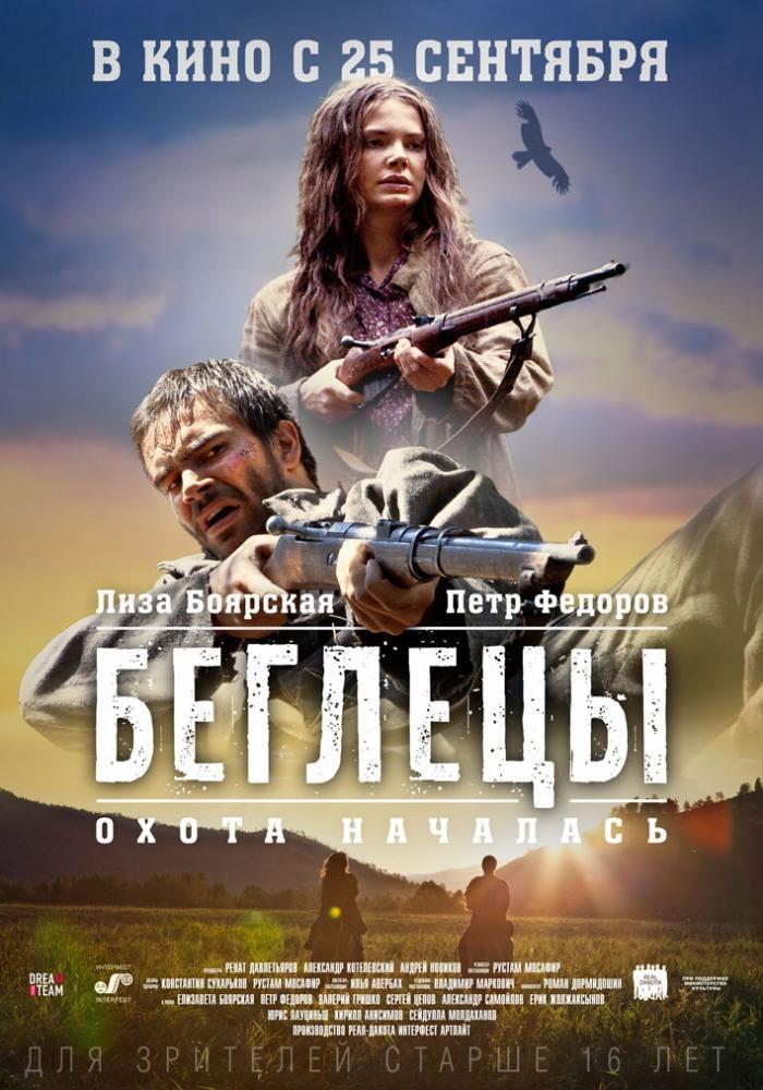 Игра фильм россия торрент