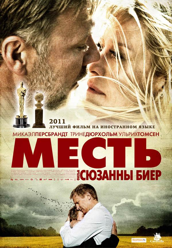 Ангел мести 2002 фильм смотреть онлайн бесплатно в hd 720p на киного.