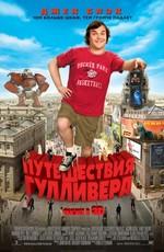 Постер к фильму Путешествия Гулливера