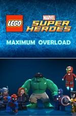 LEGO Супергерои Marvel: Максимальная перегрузка