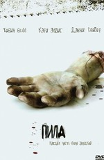 Пила: игра на выживание / Saw (2004)