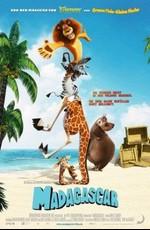 Мадагаскар: Трилогия
