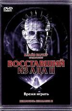 Восставший из ада 2 / Hellbound: Hellraiser II (1988)