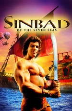 Синдбад: Легенда семи морей / Sinbad of the Seven Seas (1989)