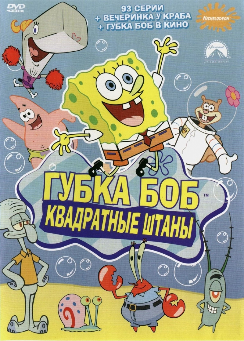 Губка Боб Квадратные штаны (1999) (SpongeBob SquarePants)