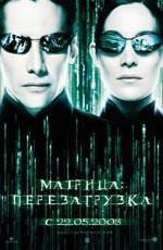 Постер к фильму Матрица: Перезагрузка
