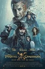 Пираты Карибского моря: Мертвецы не Рассказывают Сказки: Дополнительные материалы / Pirates of the Caribbean: Dead: Bonuces (2017)