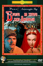 Постер к фильму Вечера на хуторе близ Диканьки