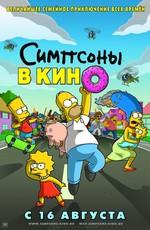 Симпсоны в кино / The Simpsons Movie (2007)