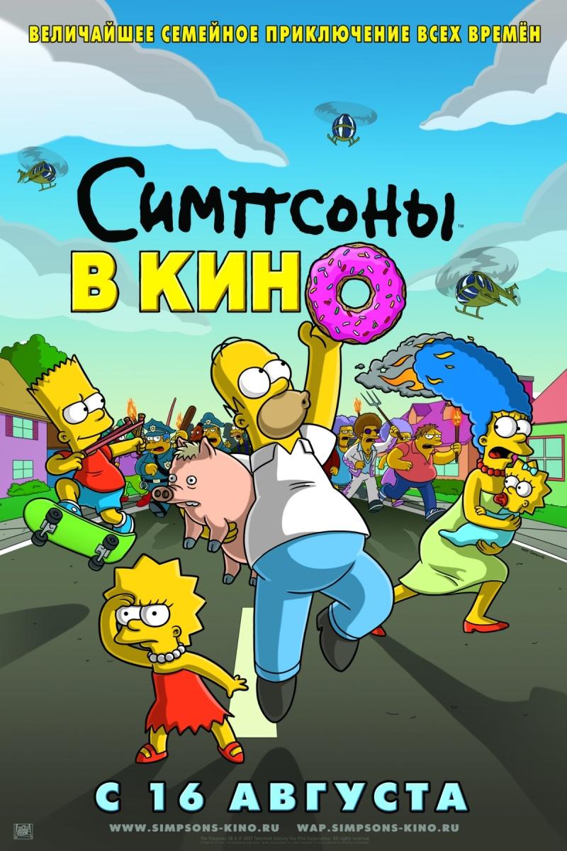 Симпсоны 25 Сезон Торрент