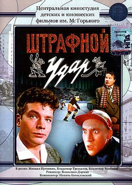 �������� ���� (1963) �������� ������ HD