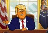 Сцена из фильма Наш мультяшный президент / Our Cartoon President (2018) Наш мультяшный президент сцена 2