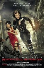 Обитель зла: Возмездие / Resident Evil: Retribution (2012)