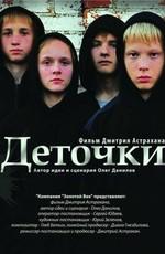 Постер к фильму Деточки