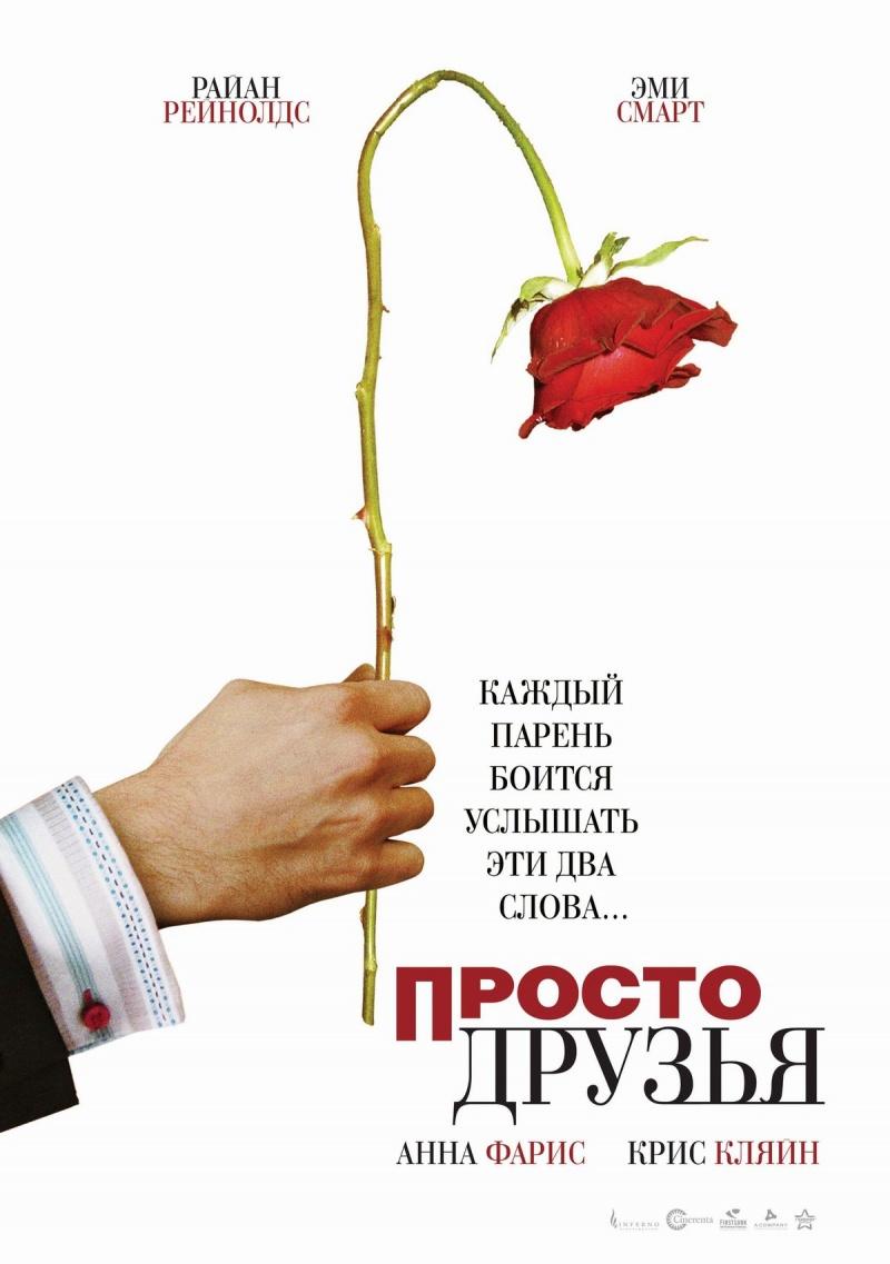 Просто друзья (2006)