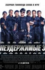 Неудержимые 0 / The Expendables 0 (2014)
