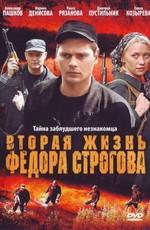 Вторая жизнь фёдора строгова [2009] dvdrip скачать через торрент.