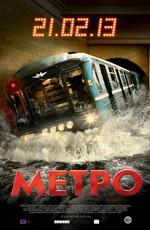 Постер к фильму Метро