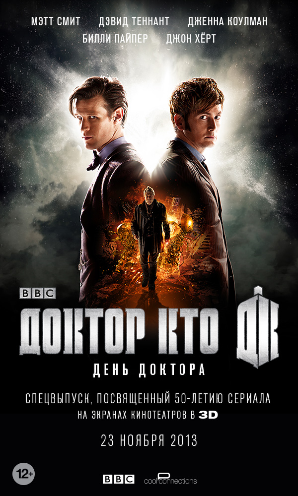 «День Доктора» — 2013