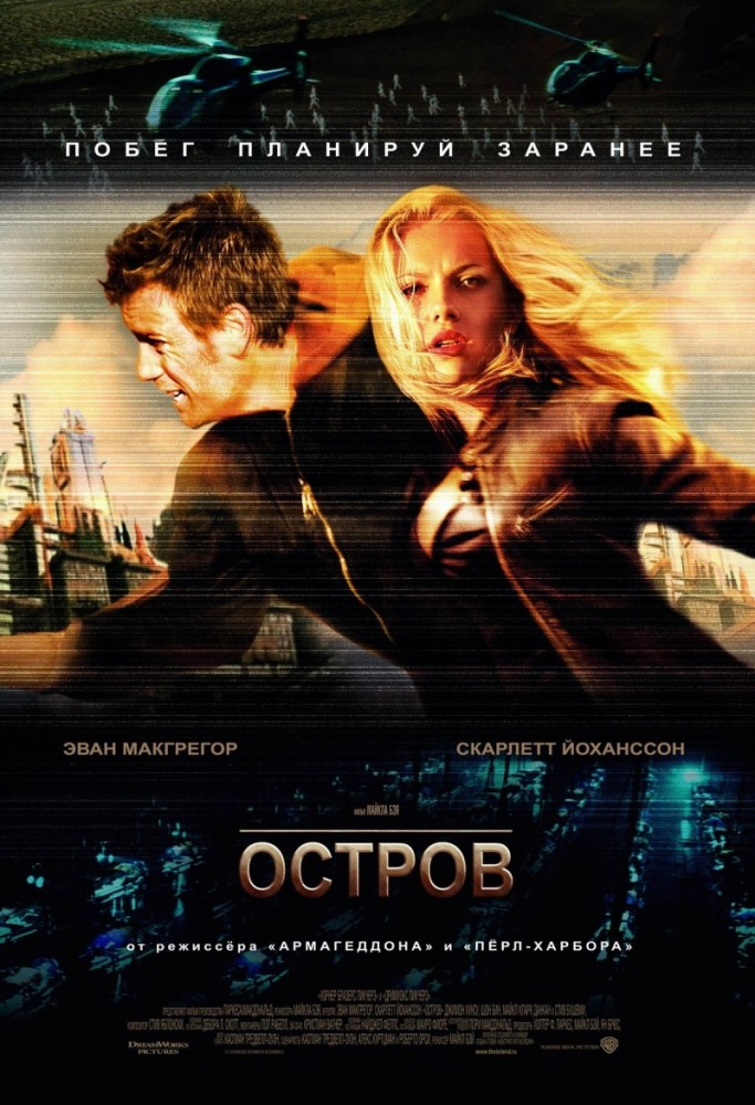 Остров (2005) (The Island)