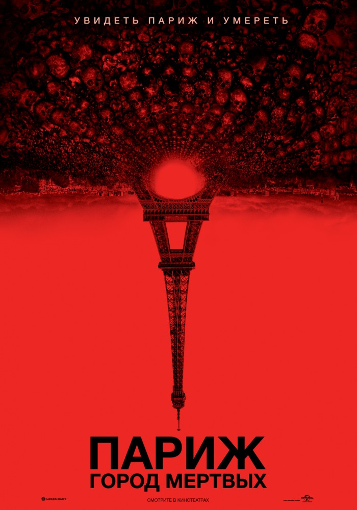 Париж: Город мёртвых (2014) (As Above, So Below)