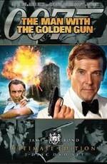 Джеймс Бонд 007: Человек  со золотым пистолетом / The Man with the Golden Gun (1974)