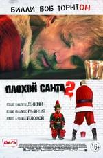 Плохой Санта2 / Bad Santa2 (2016)