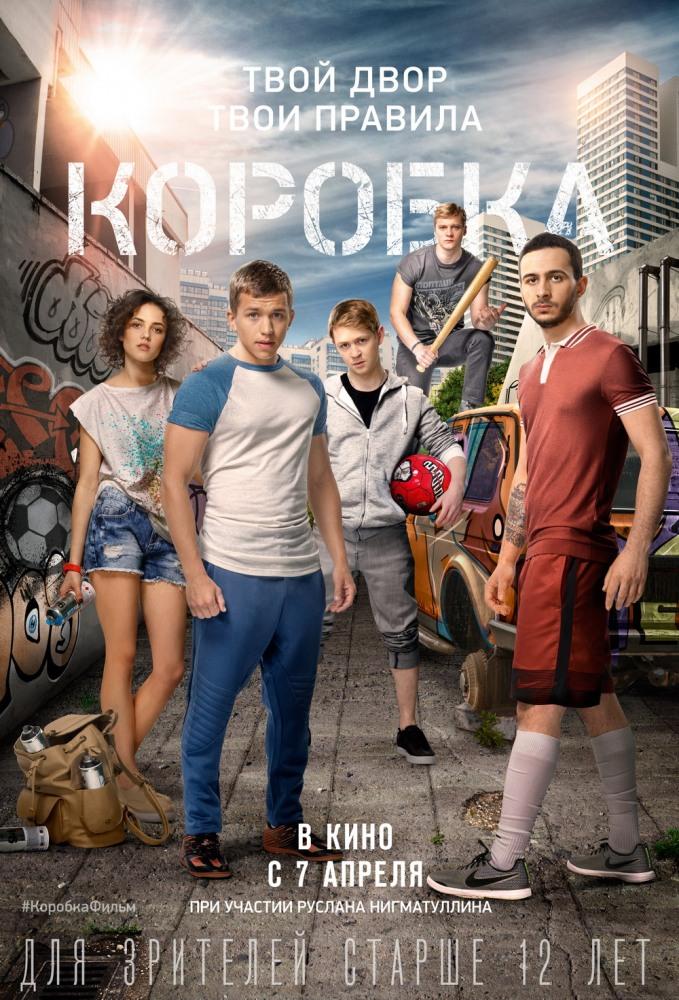 Московские любители полный фильм скачать с торрента фото 62-24