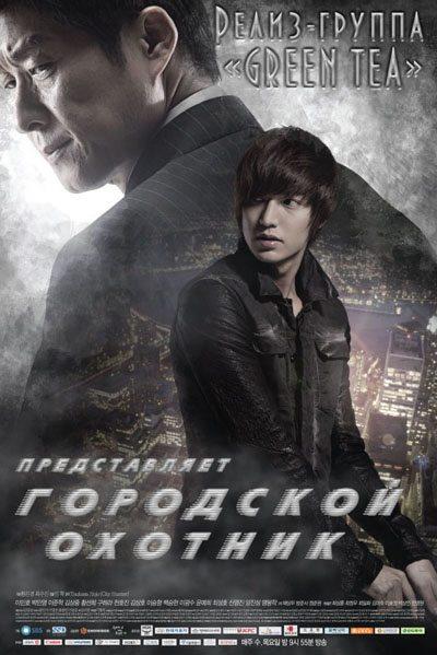 Скачать торрент охотник 2011