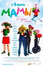 Постер к фильму Мамы