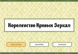 Кадр с фильма Королевство кривых зеркал торрент 03904 любовник 01
