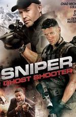 Снайпер: Призрачный стрелок / Sniper: Ghost Shooter (2016)