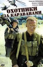 Постер к фильму Охотники за караванами