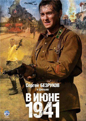 В июне 1941 (2000)
